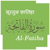 Al-Fatihah with Translation icon