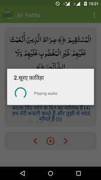 Al-Fatihah with Translation apk screenshot