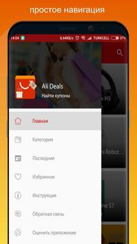 Скидки для Aliexpress,Gearbest,Banggood screenshot 3