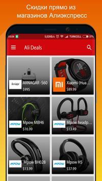 Скидки для Aliexpress,Gearbest,Banggood screenshot 2