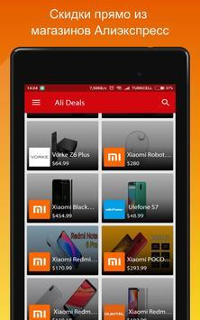 Скидки для Aliexpress,Gearbest,Banggood screenshot 7