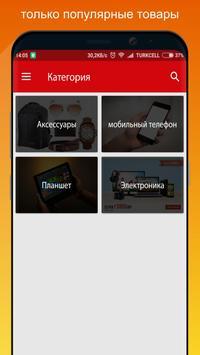 Скидки для Aliexpress,Gearbest,Banggood screenshot 4