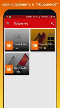 Скидки для Aliexpress,Gearbest,Banggood screenshot 5