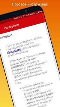 Скидки для Aliexpress,Gearbest,Banggood screenshot 6