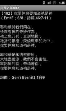 Songs of the Kingdom Chinese screenshot 3