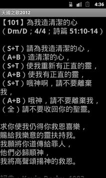 Songs of the Kingdom Chinese screenshot 5