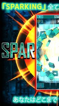 SPARKING! -世の中で最も爽快な物理ゲーム poster