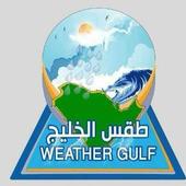طقس الخليج icon