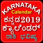 Karnataka Calendar 2019 Kannada icon