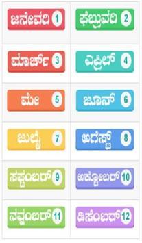 Karnataka Calendar 2019 Kannada apk screenshot