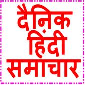 Hindi News paper हिंदी अखबार icon
