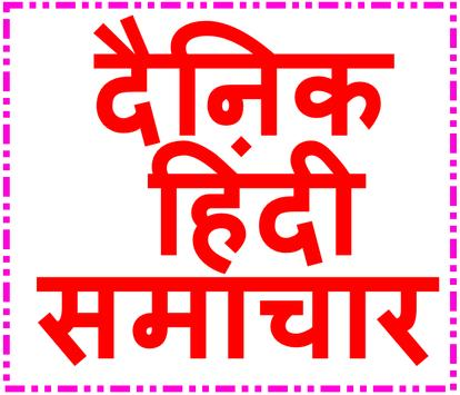 Hindi News paper हिंदी अखबार poster