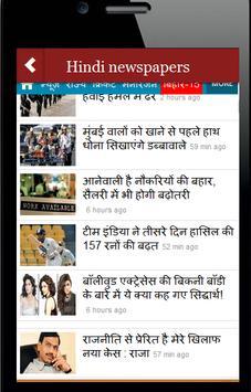 Hindi News paper हिंदी अखबार apk screenshot