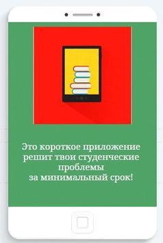 Помощь студентам poster