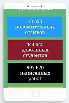 Помощь студентам apk screenshot