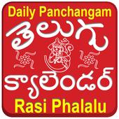 Telugu Calendar 2019 icon