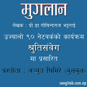 Nepali Upanyash Audio Book icon