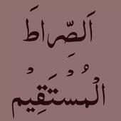 Siraat AlMustaqeem icon