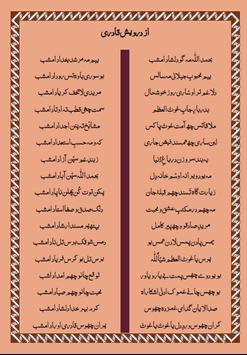 Siraat AlMustaqeem screenshot 1