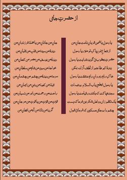 Siraat AlMustaqeem screenshot 2
