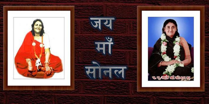 Charan Sahitya poster