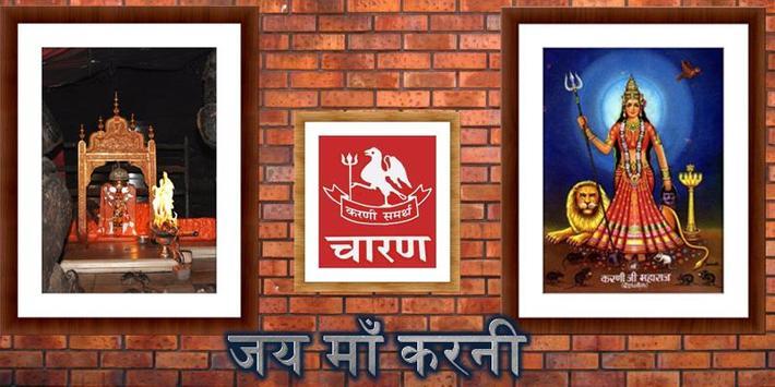 Charan Sahitya apk screenshot