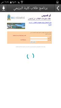 منتدي كلية البريمي الجامعية screenshot 3