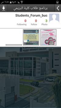 منتدي كلية البريمي الجامعية screenshot 4