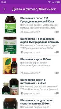 Аптека. Лекарства и аналоги poster