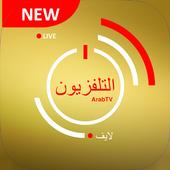 Arab TV Live - Arabic Television icon