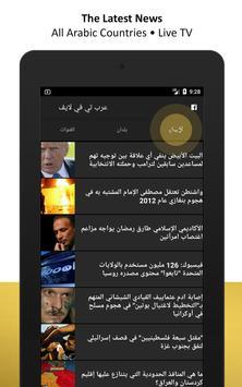Arab TV Live - Arabic Television screenshot 7