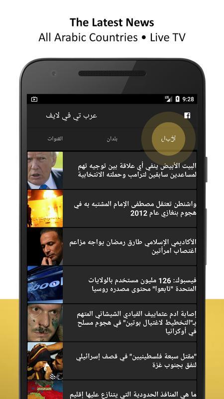 Arab Tv apk