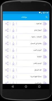 kutubedia - Mostafa Mahmoud poster