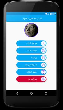 kutubedia - Mostafa Mahmoud screenshot 1