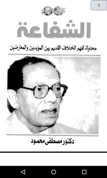 kutubedia - Mostafa Mahmoud screenshot 3