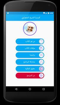 كتبديا الشعراوي screenshot 1