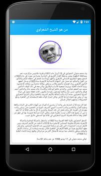 كتبديا الشعراوي screenshot 2