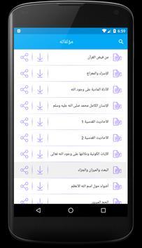 كتبديا الشعراوي screenshot 3