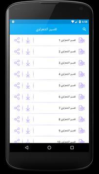 كتبديا الشعراوي screenshot 5