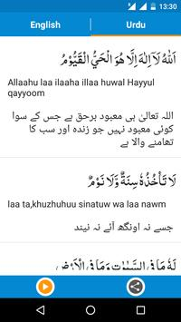 Ayatul Kursi Urdu & English apk screenshot