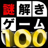 謎解きゲーム100 icon