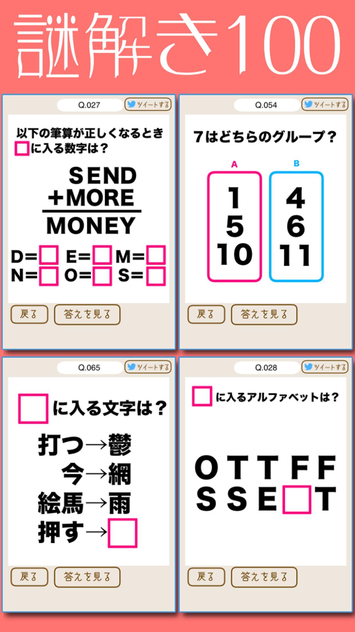 謎解きゲーム100 poster
