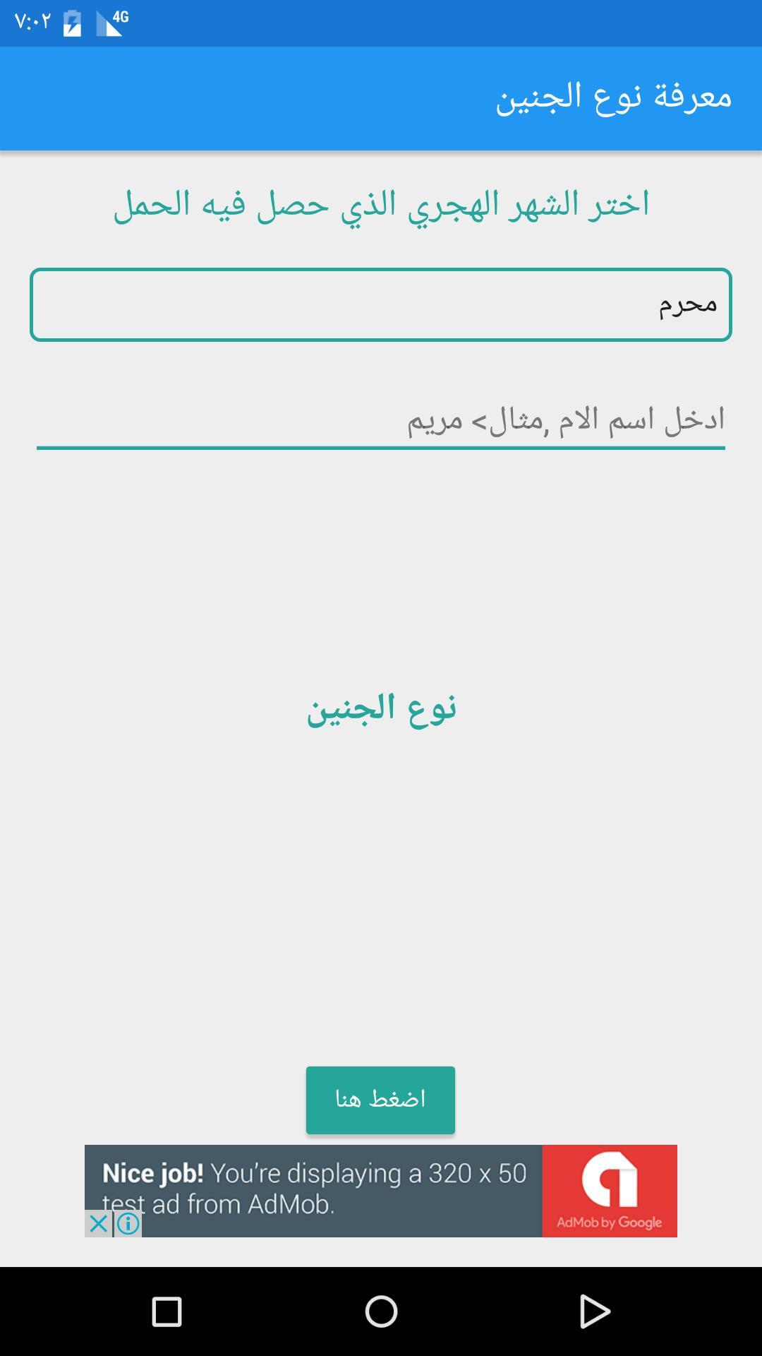 معرفة نوع الجنين For Android Apk Download