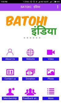 BATOHI इंडिया : [NGO] screenshot 1