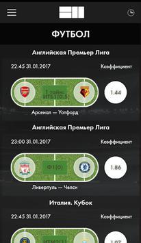 Прогнозы на спорт и ставки! apk screenshot