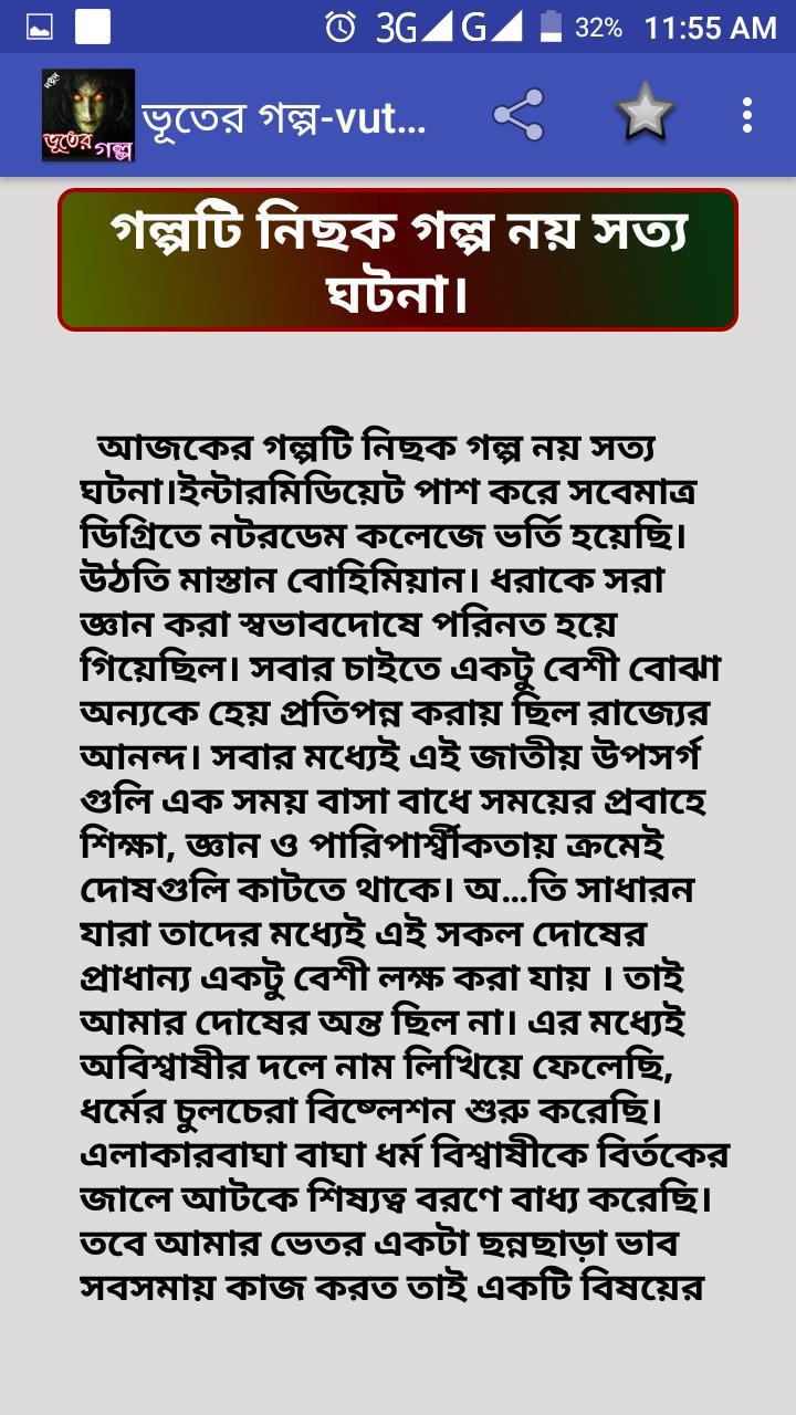 ভূতের গল্প-vuter golpo in bengali for Android - APK