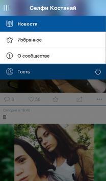 Селфи Костанай screenshot 5