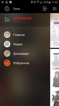 ИгроКомиксы apk screenshot