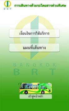 BRT BANGKOK screenshot 1