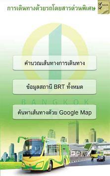 BRT BANGKOK screenshot 2